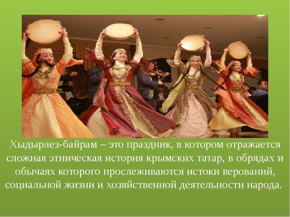 Хыдырлез-байрам – это праздник, в котором отражается сложная этническая исто...
