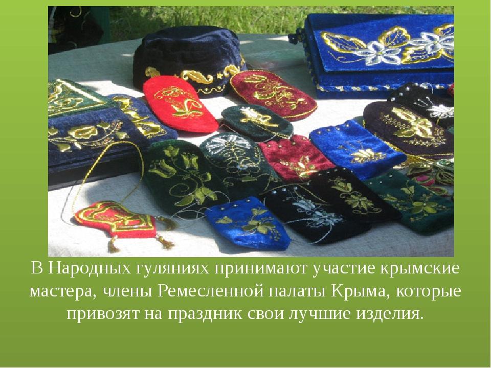В Народных гуляниях принимают участие крымские мастера, члены Ремесленной па...