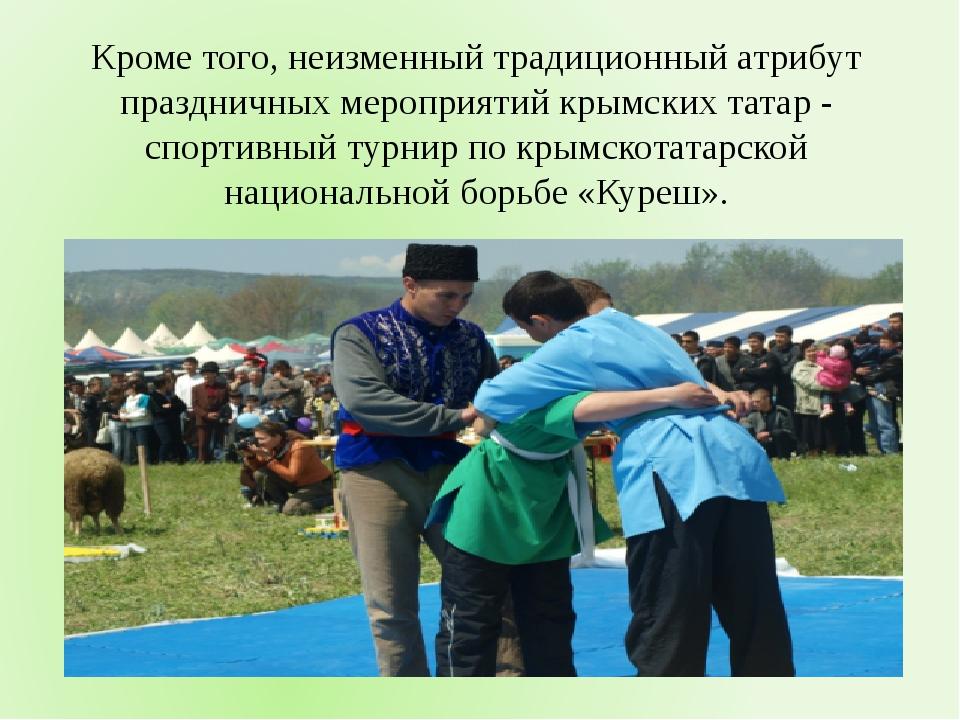 Кроме того, неизменный традиционный атрибут праздничных мероприятий крымских...