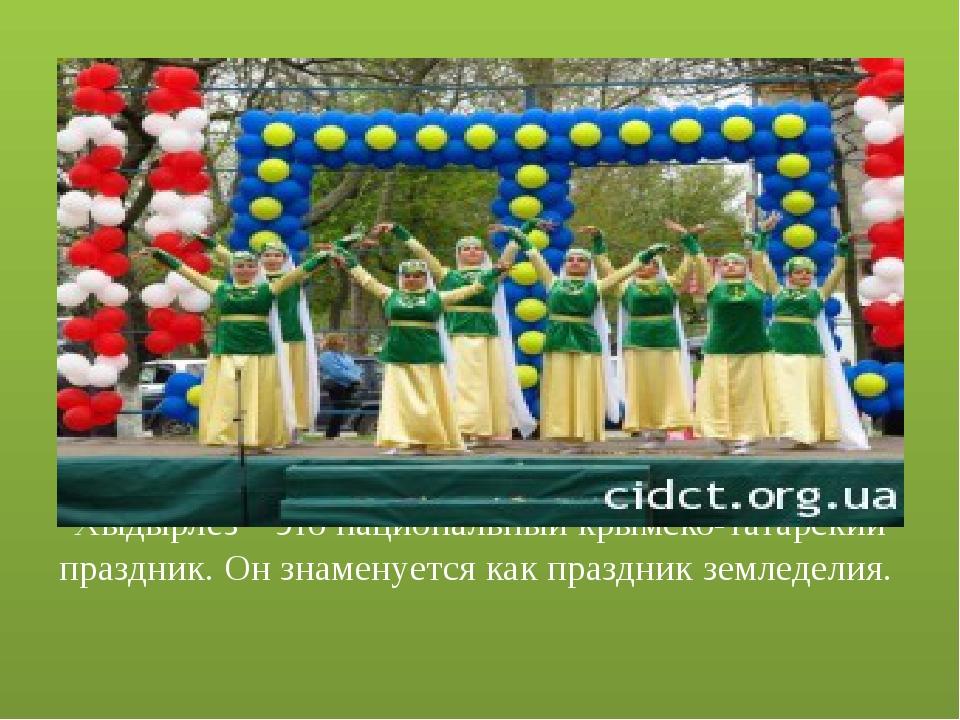 Хыдырлез – это национальный крымско-татарский праздник. Он знаменуется как п...