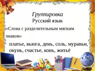 Группировка Русский язык «Слова с разделительным мягким знаком» платье, вьюг