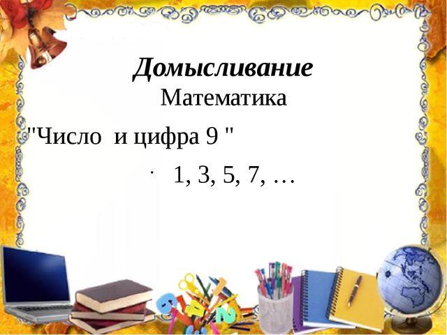 """Домысливание Математика """"Число и цифра 9 """" 1, 3, 5, 7, …"""