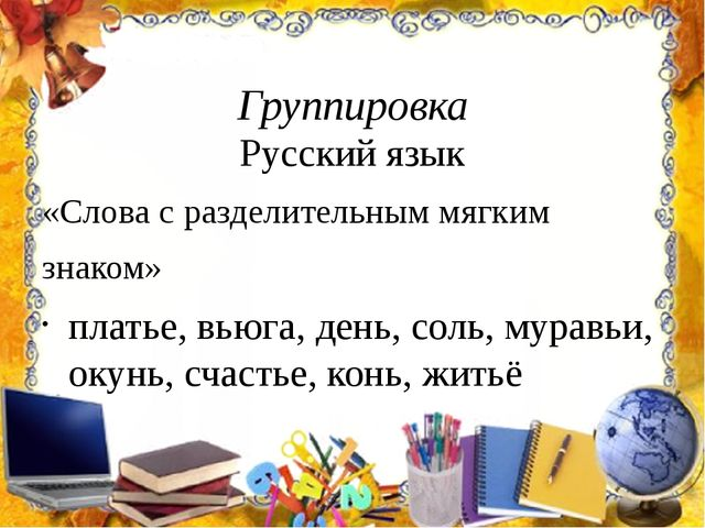Группировка Русский язык «Слова с разделительным мягким знаком» платье, вьюг...