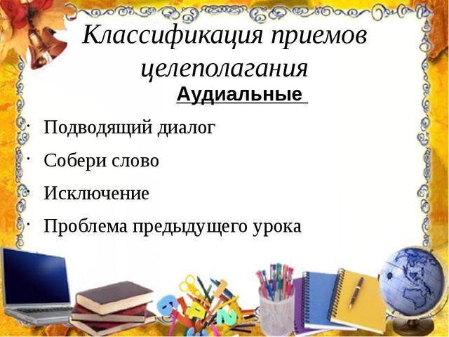 Классификация приемов целеполагания Аудиальные Подводящий диалог Собери слово...