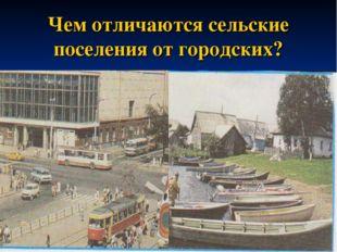Чем отличаются сельские поселения от городских?