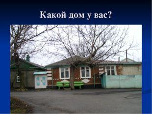 Какой дом у вас?