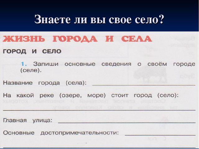 Знаете ли вы свое село?