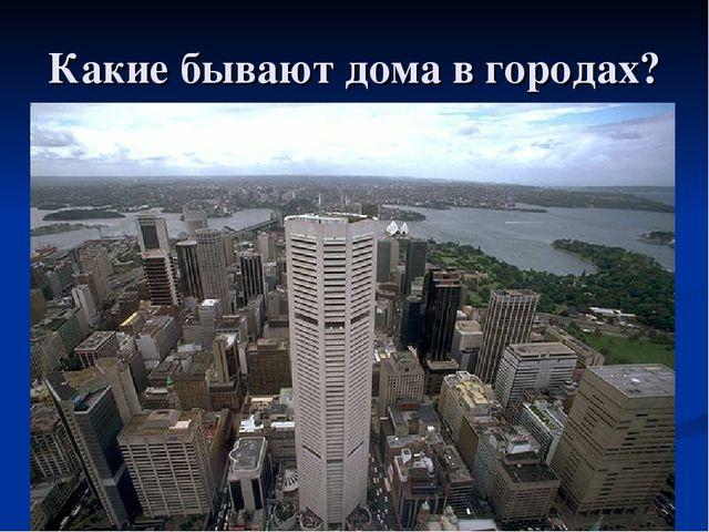 Какие бывают дома в городах?