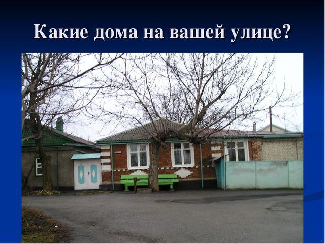 Какие дома на вашей улице?