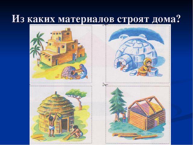 Из каких материалов строят дома?
