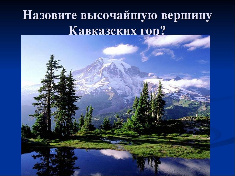 Назовите высочайшую вершину Кавказских гор?