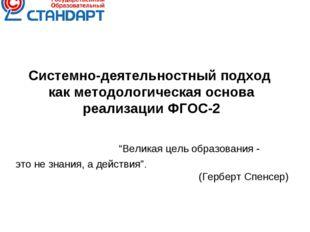 Системно-деятельностный подход как методологическая основа реализации ФГОС-2