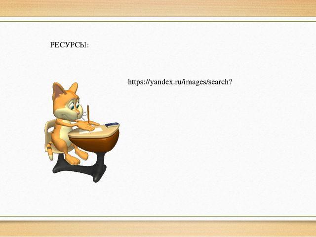 https://yandex.ru/images/search? РЕСУРСЫ: