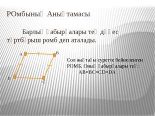 РОмбының Анықтамасы Барлық қабырғалары тең дөңес төртбұрыш ромб деп аталады