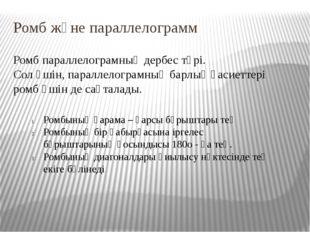 Ромб және параллелограмм Ромб параллелограмның дербес түрі. Сол үшін, паралле