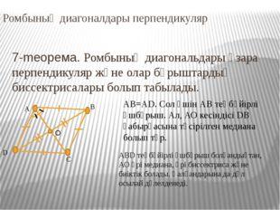 Ромбының диагоналдары перпендикуляр 7-meорема. Ромбының диагональдары өзара