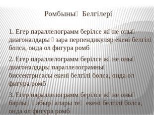 Ромбының Белгілері 1. Егер параллелограмм берілсе және оның диагоналдары өзар