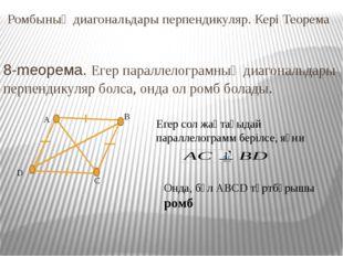 Ромбының диагональдары перпендикуляр. Кері Теорема 8-meорема. Егер параллело