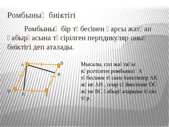 Ромбының биіктігі Ромбының бір төбесінен қарсы жатқан қабырғасына түсірілге...