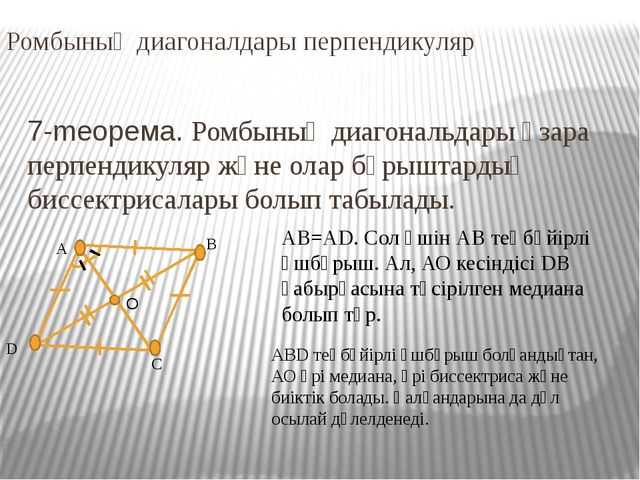 Ромбының диагоналдары перпендикуляр 7-meорема. Ромбының диагональдары өзара...