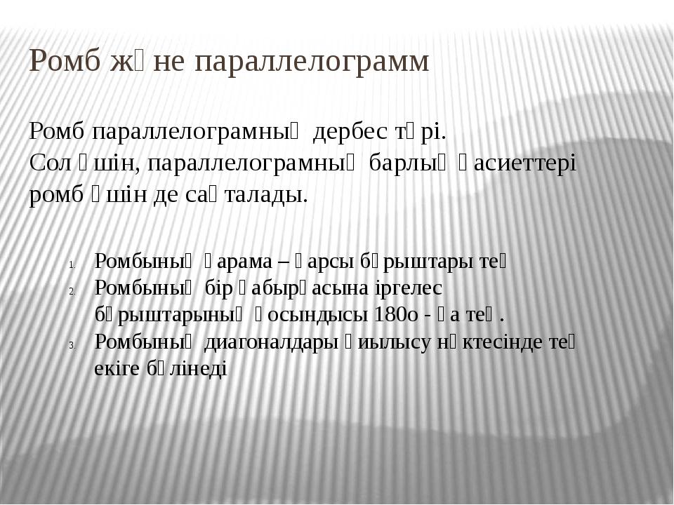 Ромб және параллелограмм Ромб параллелограмның дербес түрі. Сол үшін, паралле...