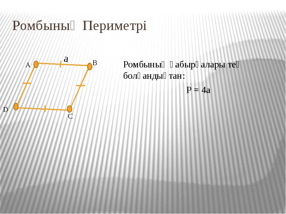 Ромбының Периметрі Ромбының қабырғалары тең болғандықтан: P = 4a a D A B C
