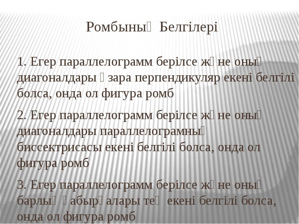 Ромбының Белгілері 1. Егер параллелограмм берілсе және оның диагоналдары өзар...