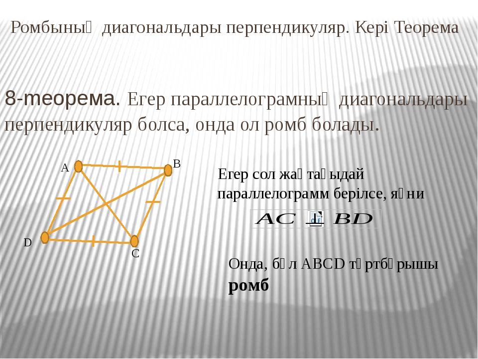 Ромбының диагональдары перпендикуляр. Кері Теорема 8-meорема. Егер параллело...
