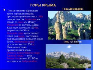 ГОРЫ КРЫМА Гора Демерджи Горная система образована тремя горными грядами, пр