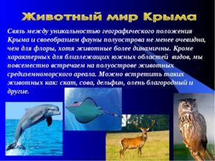 Связь между уникальностью географического положения Крыма и своеобразием фаун