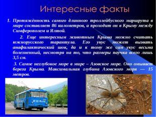 1. Протяжённость самого длинного троллейбусного маршрута в мире составляет 86