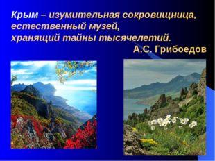 Крым – изумительная сокровищница, естественный музей, хранящий тайны тысячеле