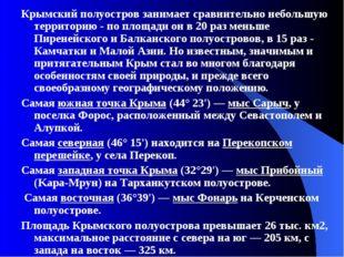 Крымский полуостров занимает сравнительно небольшую территорию - по площади о