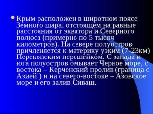 Крым расположен в широтном поясе Земного шара, отстоящем на равные расстояния