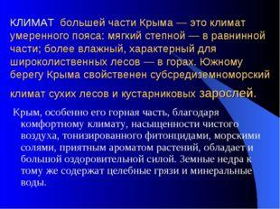 КЛИМАТ большей части Крыма — это климат умеренного пояса: мягкий степной — в