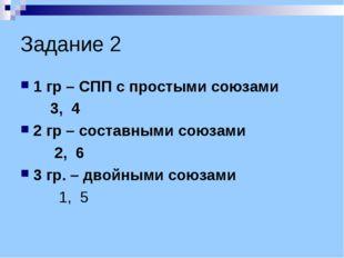 Задание 2 1 гр – СПП с простыми союзами 3, 4 2 гр – составными союзами 2, 6 3