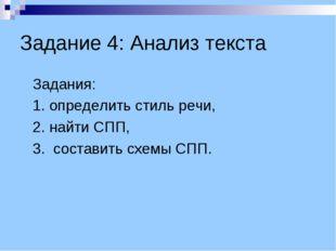 Задание 4: Анализ текста Задания: 1. определить стиль речи, 2. найти СПП, 3.