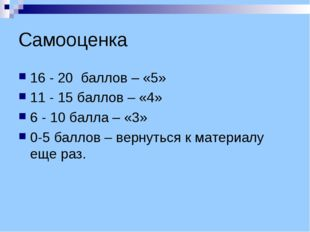 Самооценка 16 - 20 баллов – «5» 11 - 15 баллов – «4» 6 - 10 балла – «3» 0-5 б