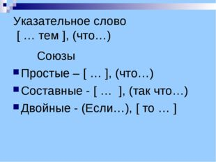 Указательное слово [ … тем ], (что…) Союзы Простые – [ … ], (что…) Составные