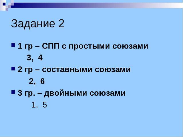 Задание 2 1 гр – СПП с простыми союзами 3, 4 2 гр – составными союзами 2, 6 3...