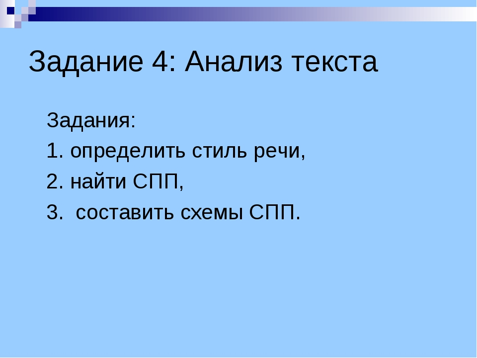 Задание 4: Анализ текста Задания: 1. определить стиль речи, 2. найти СПП, 3....