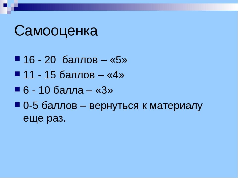 Самооценка 16 - 20 баллов – «5» 11 - 15 баллов – «4» 6 - 10 балла – «3» 0-5 б...