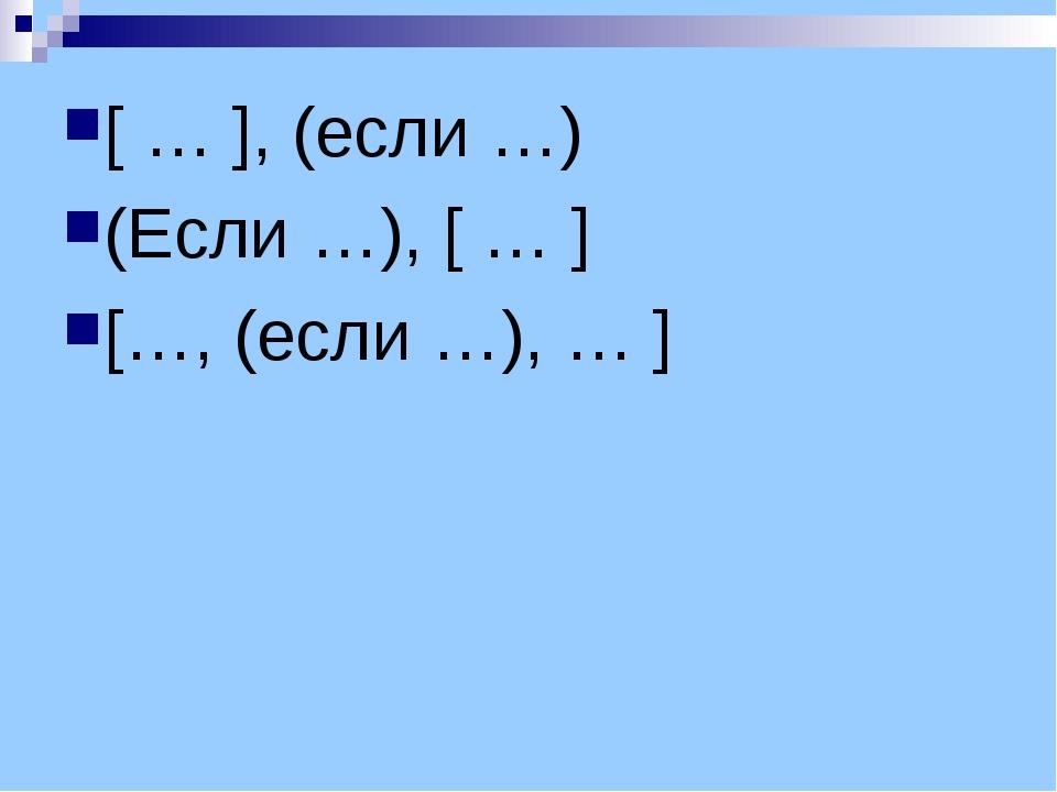 [ … ], (если …) (Если …), [ … ] […, (если …), … ]