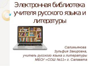 Электронная библиотека учителя русского языка и литературы Салимьянова Зульфи