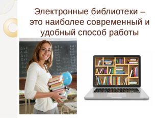 Электронные библиотеки – это наиболее современный и удобный способ работы