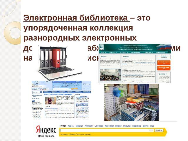 Электронная библиотека – это упорядоченная коллекция разнородных электронных...