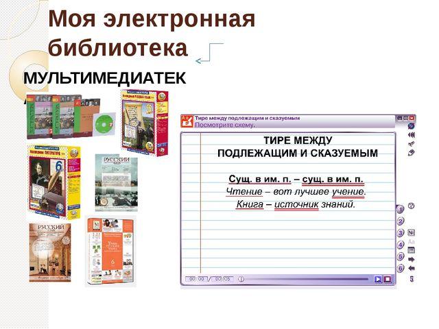 Моя электронная библиотека МУЛЬТИМЕДИАТЕКА