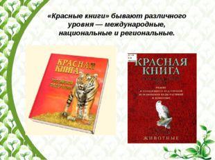 «Красные книги» бывают различного уровня— международные, национальные и реги