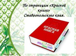 По страницам «Красной книги» Ставропольского края. FedotoVA