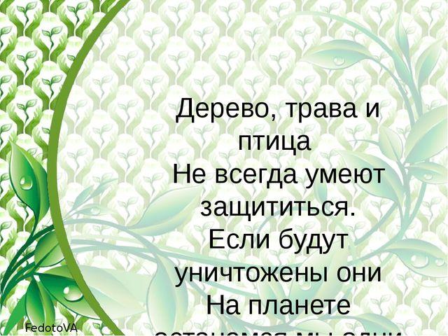 Дерево, трава и птица Не всегда умеют защититься. Если будут уничтожены они Н...